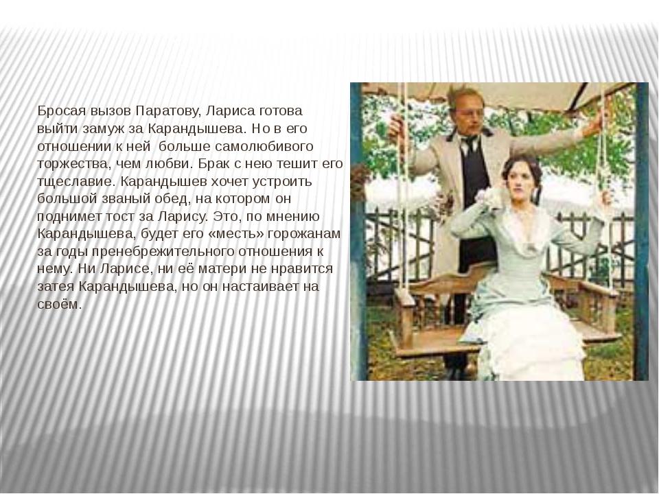 Бросая вызов Паратову, Лариса готова выйти замуж за Карандышева. Но в его отн...