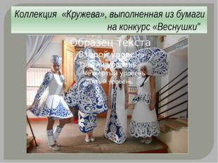 """Коллекция «Кружева», выполненная из бумаги на конкурс «Веснушки"""""""