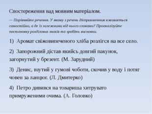 Спостереження над мовним матеріалом. — Порівняйте речення. У якому з речень д