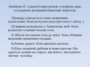Завдання II: з кожної пари речень утворити одне, ускладнене дієприкметниковим
