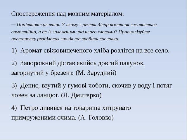 Спостереження над мовним матеріалом. — Порівняйте речення. У якому з речень д...