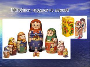 Матрёшки, игрушки из дерева