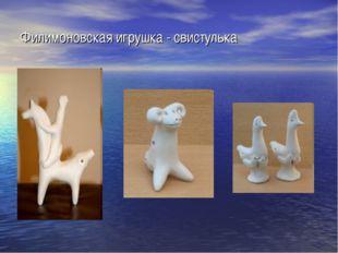 Филимоновская игрушка - свистулька
