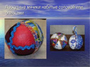Лоскутные мячики набитые соломой или опилками