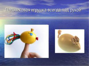 Пальчиковая игрушка всегда под рукой