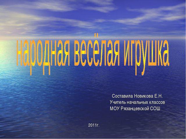 Составила Новикова Е.Н. Учитель начальных классов МОУ Рязанцевской СОШ 2011г.