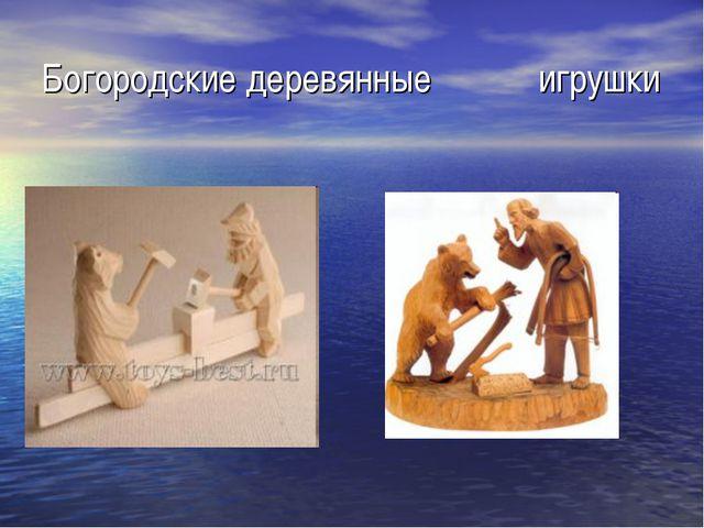 Богородские деревянные игрушки