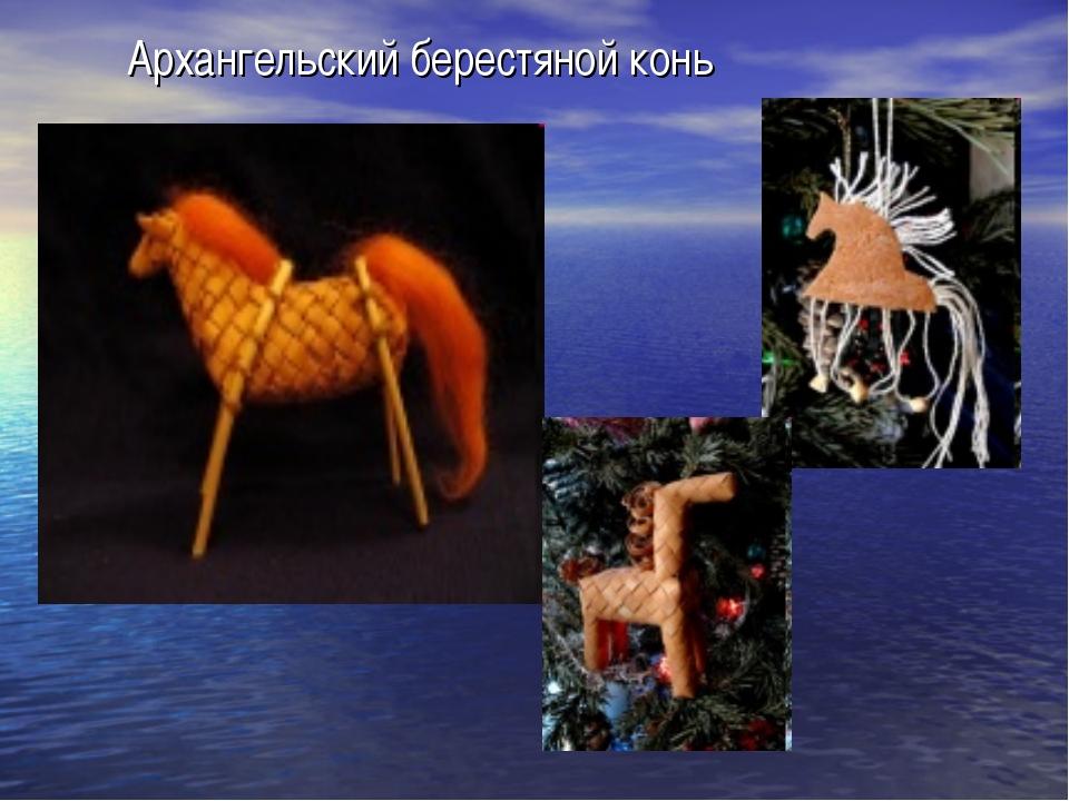 Архангельский берестяной конь