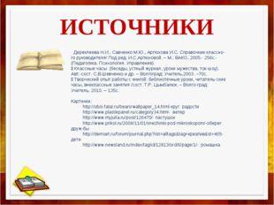 ИСТОЧНИКИ Дереклеева Н.И., Савченко М.Ю., Артюхова И.С. Справочник классно-го