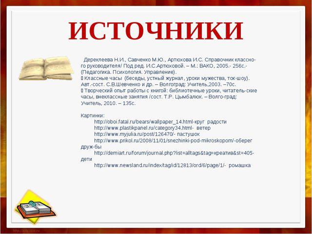 ИСТОЧНИКИ Дереклеева Н.И., Савченко М.Ю., Артюхова И.С. Справочник классно-го...