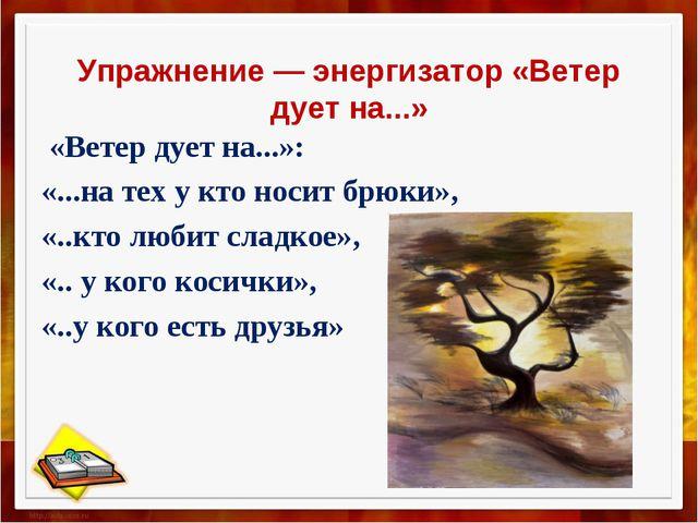 Упражнение — энергизатор «Ветер дует на...» «Ветер дует на...»: «...на тех у...