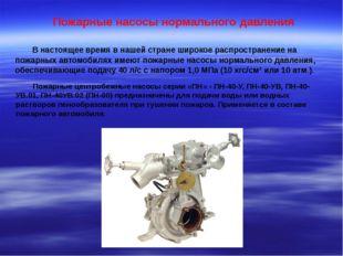 Пожарные центробежные насосы серии «ПН» - ПН-40-У, ПН-40-УВ, ПН-40-УВ.01, ПН