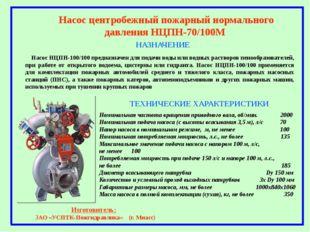 НАЗНАЧЕНИЕ Насос центробежный пожарный нормального давления НЦПН-70/100М Насо