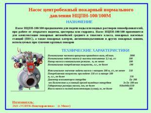 НАЗНАЧЕНИЕ Насос центробежный пожарный нормального давления НЦПН-100/100М Нас