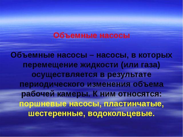Объемные насосы Объемные насосы – насосы, в которых перемещение жидкости (ил...