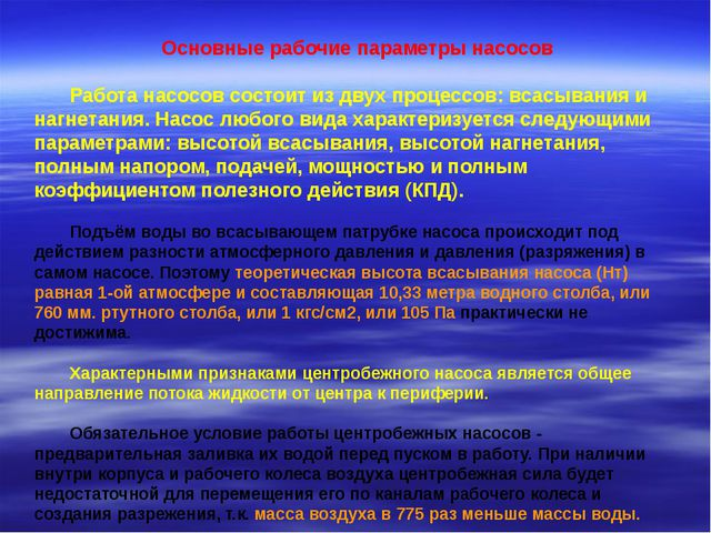 Основные рабочие параметры насосов Работа насосов состоит из двух процессов:...