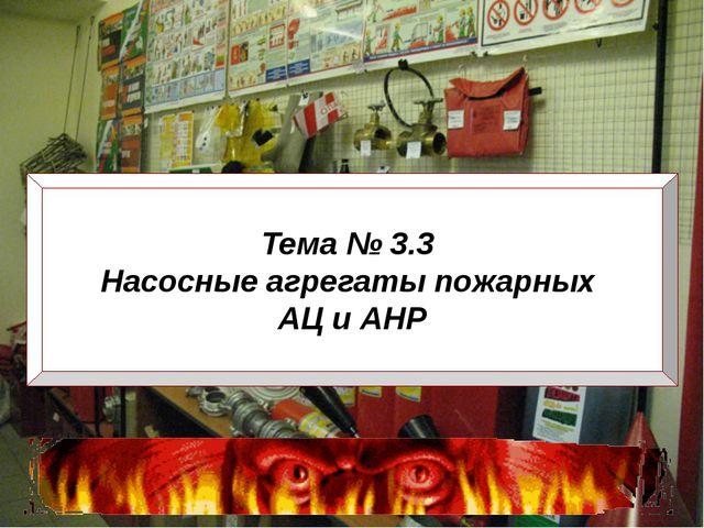 Тема № 3.3 Насосные агрегаты пожарных АЦ и АНР