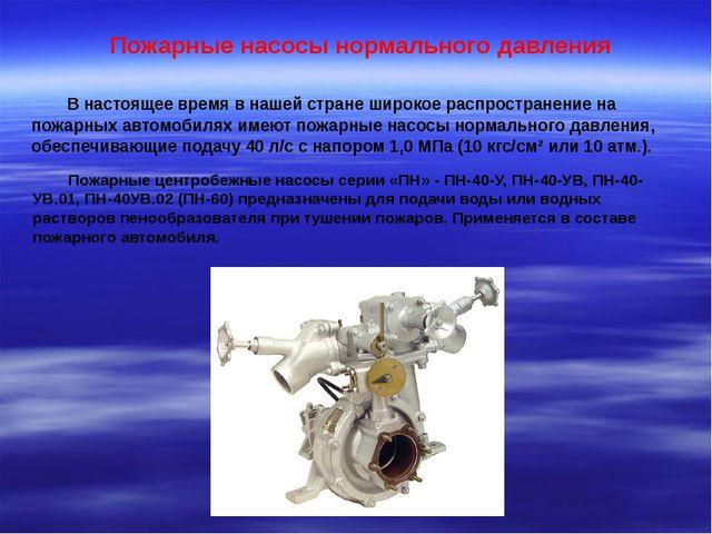Пожарные центробежные насосы серии «ПН» - ПН-40-У, ПН-40-УВ, ПН-40-УВ.01, ПН...