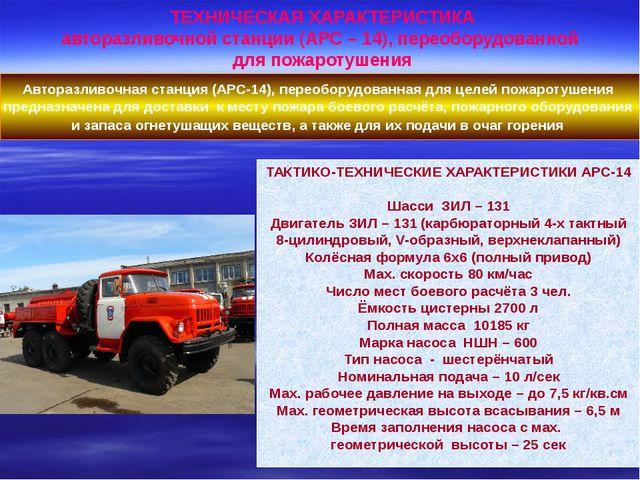 ТЕХНИЧЕСКАЯ ХАРАКТЕРИСТИКА авторазливочной станции (АРС – 14), переоборудован...