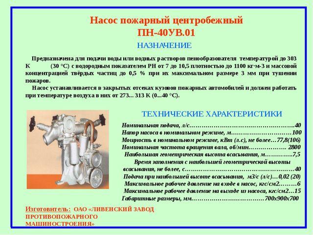 НАЗНАЧЕНИЕ Насос пожарный центробежный ПН-40УВ.01 Предназначена для подачи во...