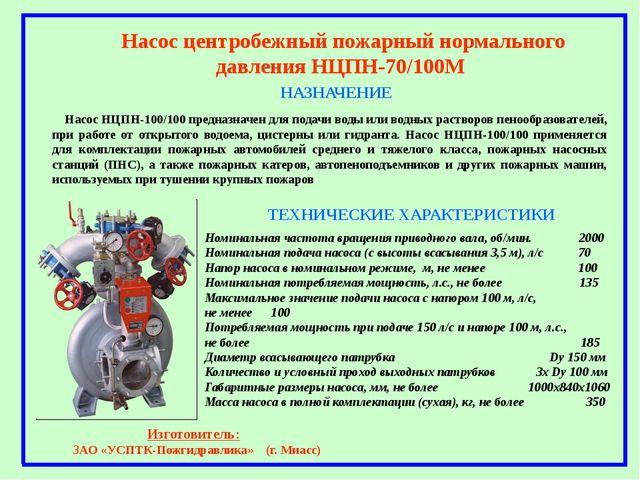 НАЗНАЧЕНИЕ Насос центробежный пожарный нормального давления НЦПН-70/100М Насо...
