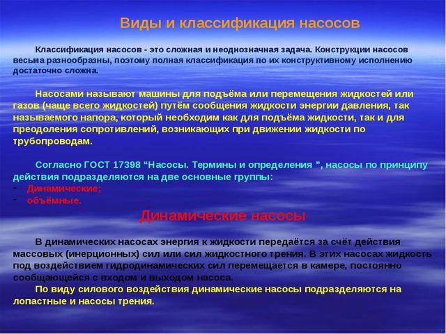Виды и классификация насосов Классификация насосов - это сложная и неоднозн...