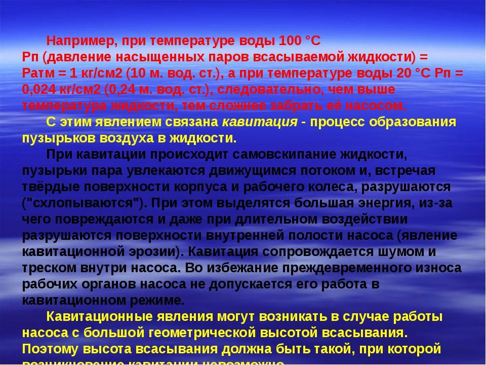 Например, при температуре воды 100 °С Рп (давление насыщенных паров всасывае...