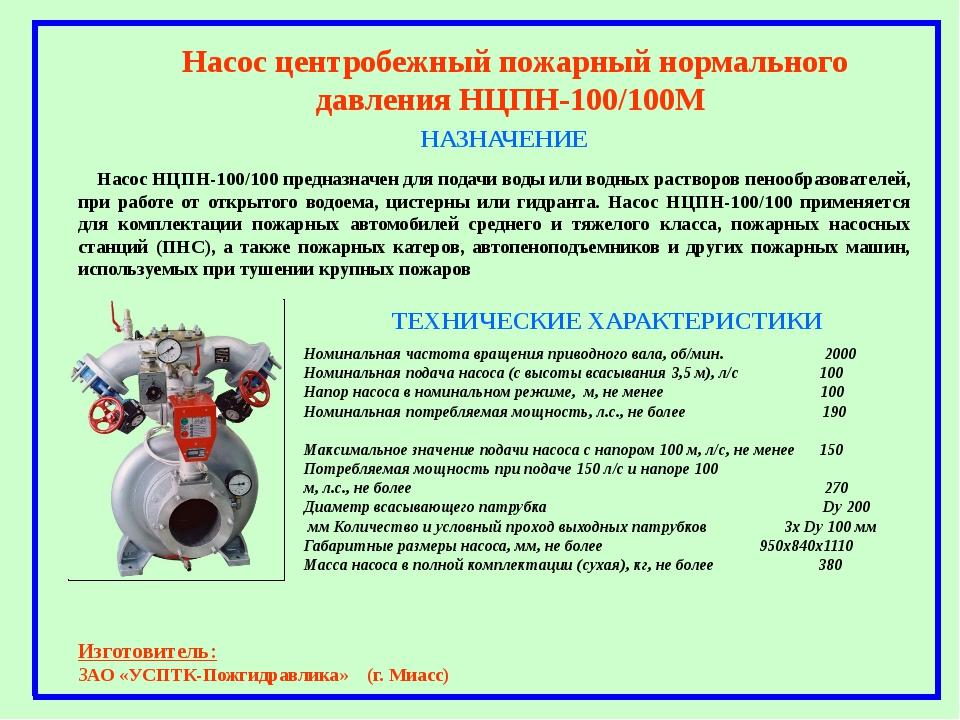 НАЗНАЧЕНИЕ Насос центробежный пожарный нормального давления НЦПН-100/100М Нас...
