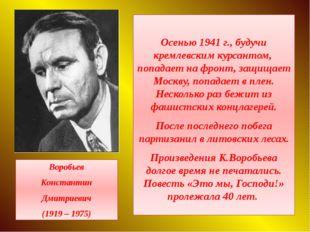 Осенью 1941 г., будучи кремлевским курсантом, попадает на фронт, защищает Мо