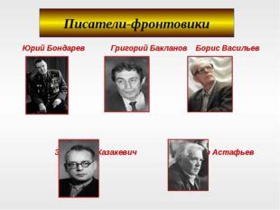 Писатели-фронтовики Юрий Бондарев Григорий БаклановБорис Васильев Эммануил К