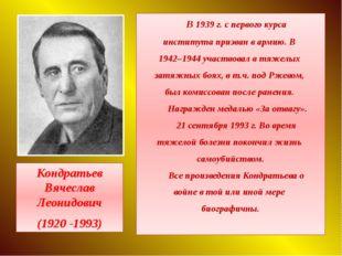 В 1939 г. с первого курса института призван в армию. В 1942–1944 участвовал
