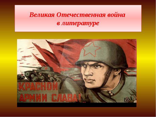 Великая Отечественная война в литературе