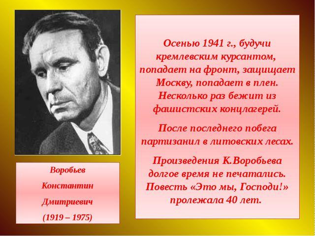 Осенью 1941 г., будучи кремлевским курсантом, попадает на фронт, защищает Мо...
