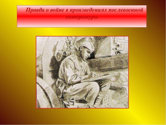 Правда о войне в произведениях послевоенной литературы