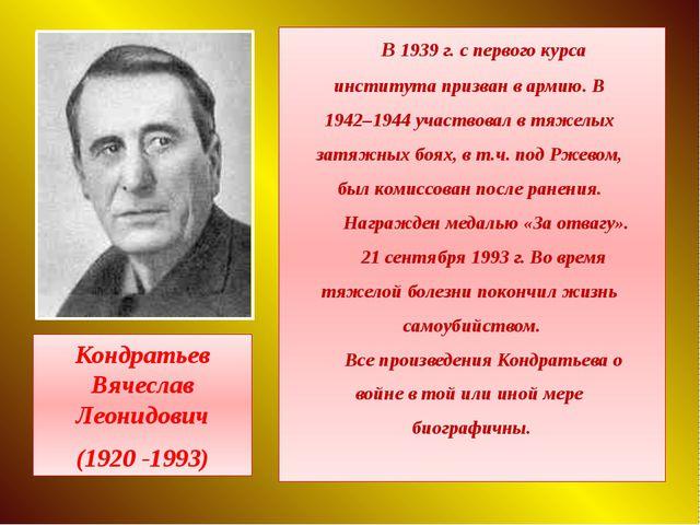 В 1939 г. с первого курса института призван в армию. В 1942–1944 участвовал...
