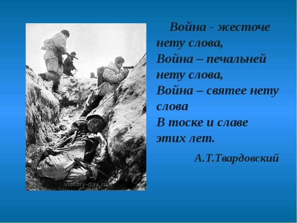 Война - жесточе нету слова, Война – печальней нету слова, Война – святее не...