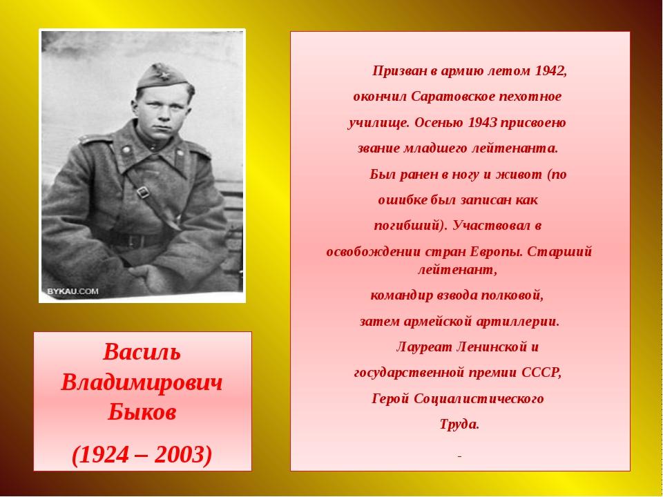 Призван в армию летом 1942, окончил Саратовское пехотное училище. Осенью...