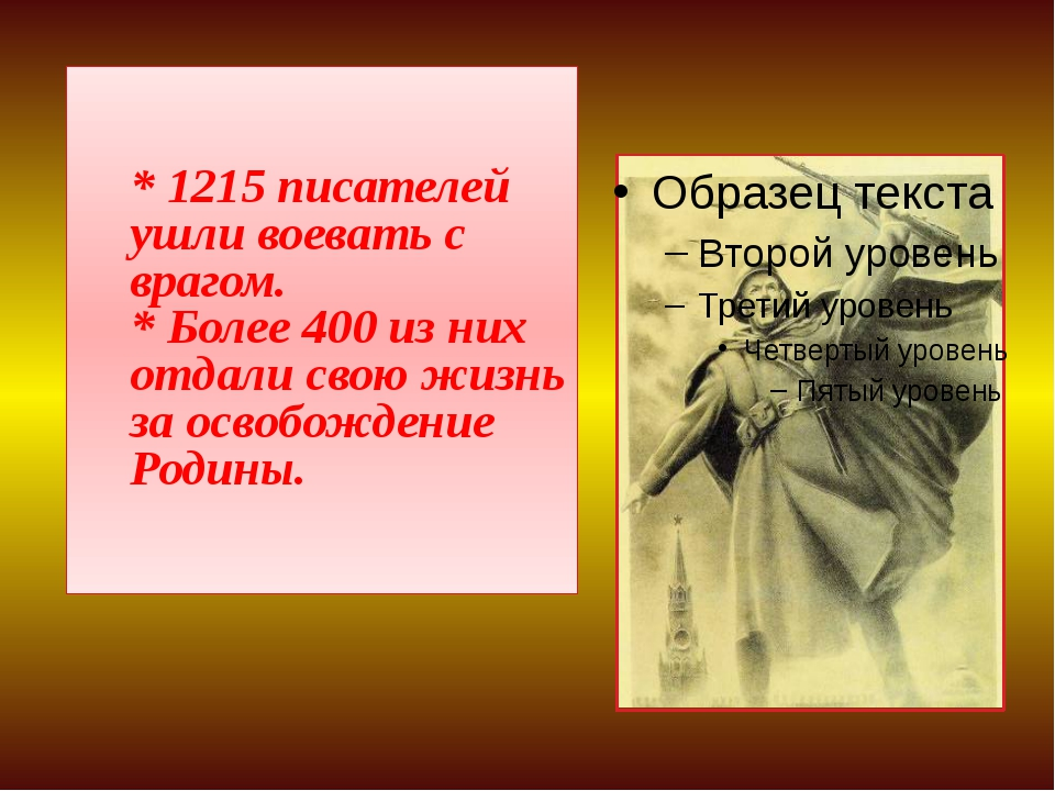 * 1215 писателей ушли воевать с врагом. * Более 400 из них отдали свою жизн...