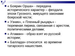 « Боярин Орша» - передача исторического характер – феодала эпохи Грозного, жи