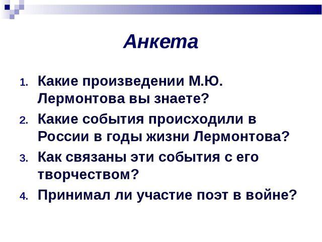 Анкета Какие произведении М.Ю. Лермонтова вы знаете? Какие события происходил...
