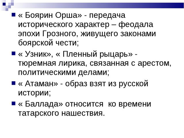 « Боярин Орша» - передача исторического характер – феодала эпохи Грозного, жи...