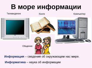 В море информации Телевидение Книги Компьютер Общение Информатика – наука об