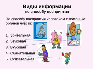 Виды информации по способу восприятия По способу восприятия человеком с помощ