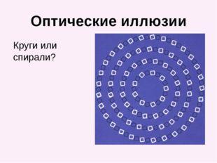 Оптические иллюзии Круги или спирали?