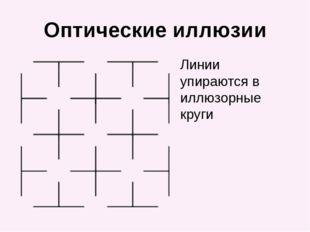 Оптические иллюзии Линии упираются в иллюзорные круги