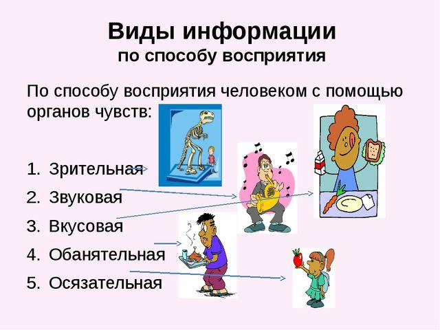 Виды информации по способу восприятия По способу восприятия человеком с помощ...