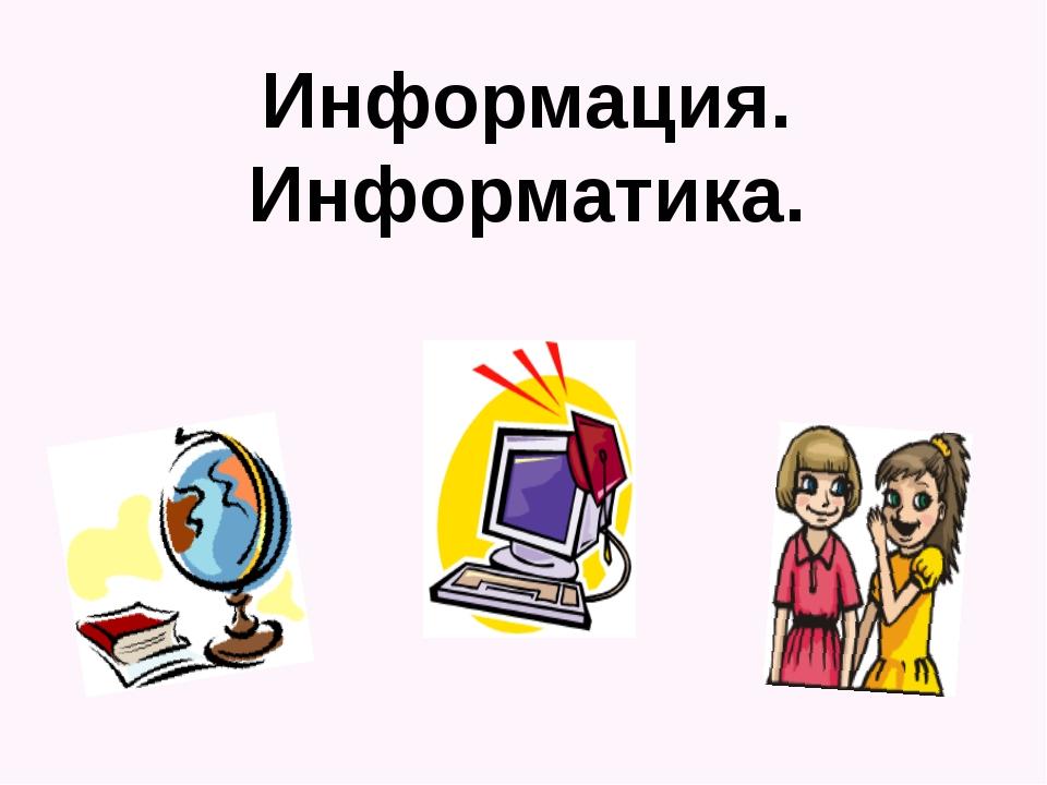 Информация. Информатика.