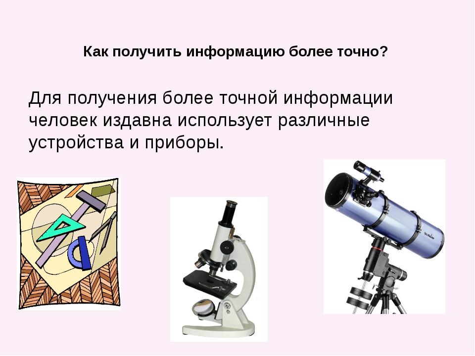 Как получить информацию более точно? Для получения более точной информации че...