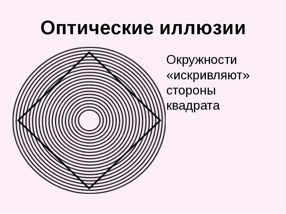 Оптические иллюзии Окружности «искривляют» стороны квадрата