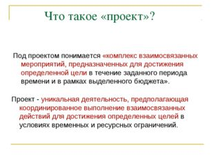 Что такое «проект»? Под проектом понимается «комплекс взаимосвязанных меропр
